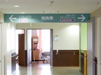 2階南病棟